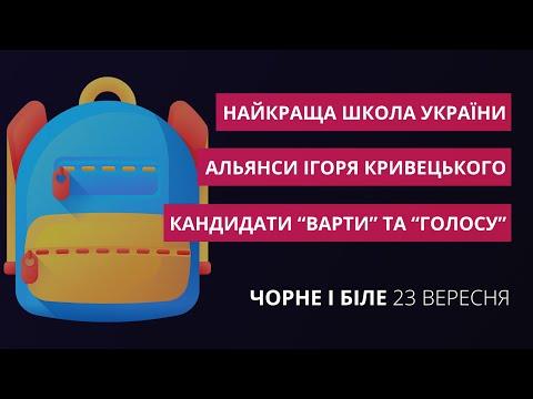 ZAXID.NET: Найкраща школа країни, нові кандидати на виборах, альянси Кривецького | «Чорне і біле» за 23 вересня
