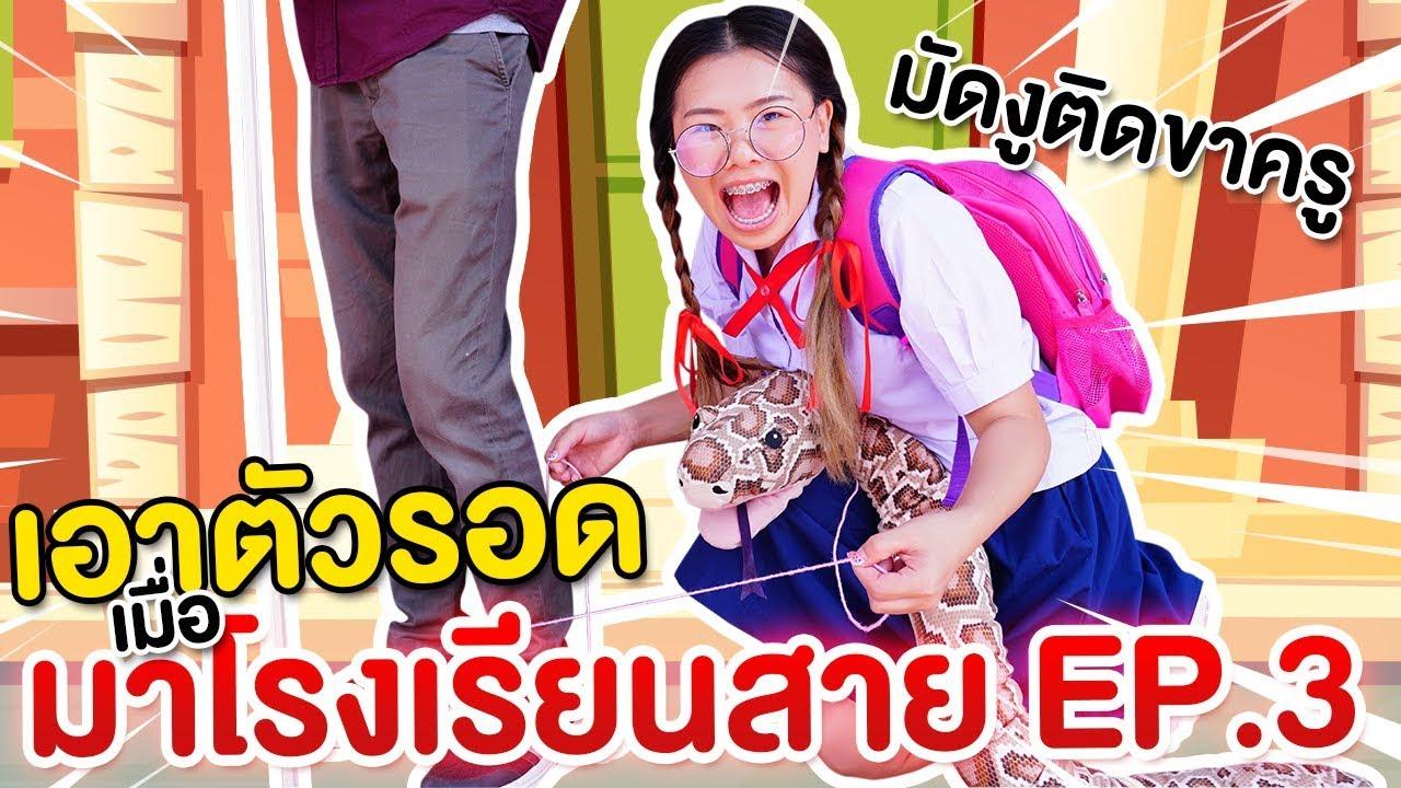 มัดงูติดขาครู 9 วิธีเอาตัวรอดเมื่อมาโรงเรียนสาย Ep.3 | Pony Kids