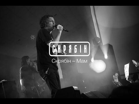 Клип Скрябін - Мам (Live)
