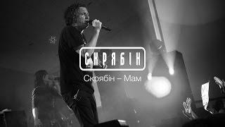 Скрябін - Мам (live)