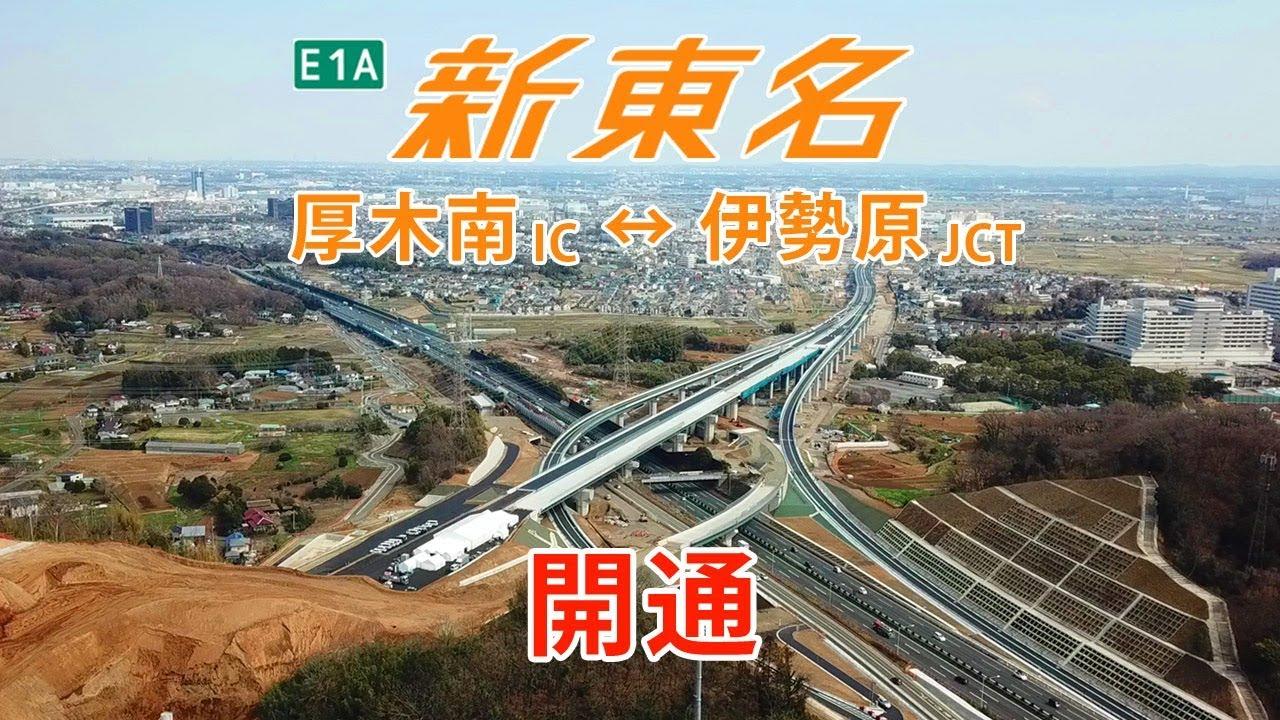 2019年3月17日開通:E1A 新東名高速道路(厚木南IC~伊勢原JCT) - YouTube