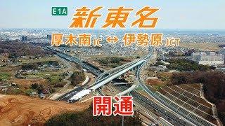 2019年3月17日開通:E1A 新東名高速道路(厚木南IC~伊勢原JCT)