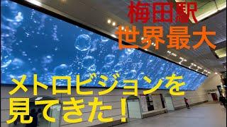 【ギネス認定モニター】梅田駅メトロビジョンを見てきた!