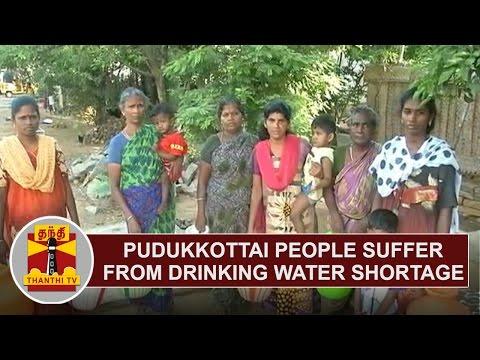 Special News: Pudukkottai People Suffer From Drinking Water Shortage | Thanthi TV