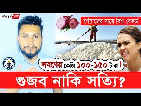 লবণের কেজি 100-150 টাকা গুজব নাকি সত্যি | Onion and Salt Price in Bangladesh NBO