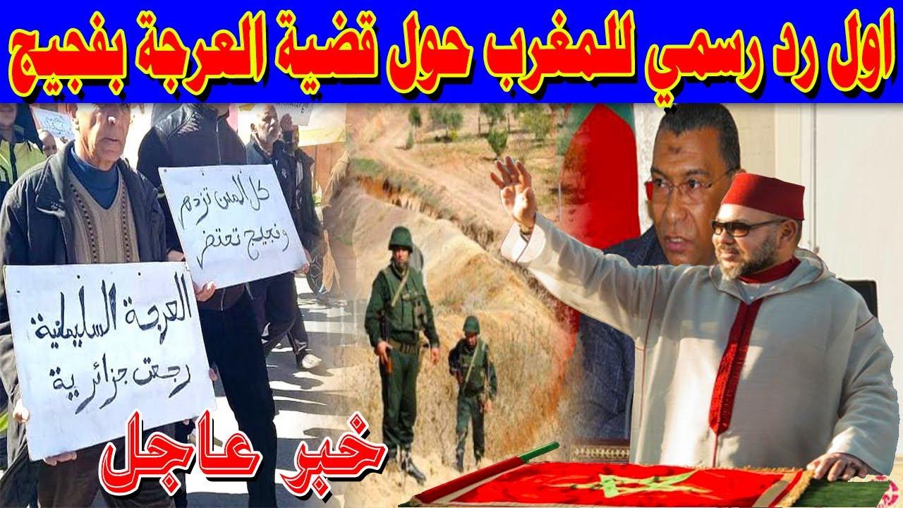 أول رد رسمي للمغرب حول قضية العرجة بفجيج