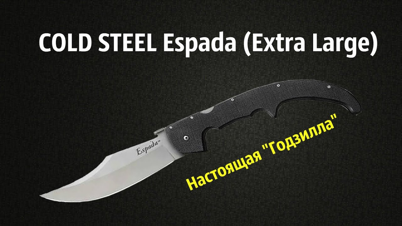 Ножей cold steel espada xl аир каталог ножей златоуст