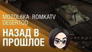 Mozol6ka RomkaTV DESERTOD  Назад в прошлое