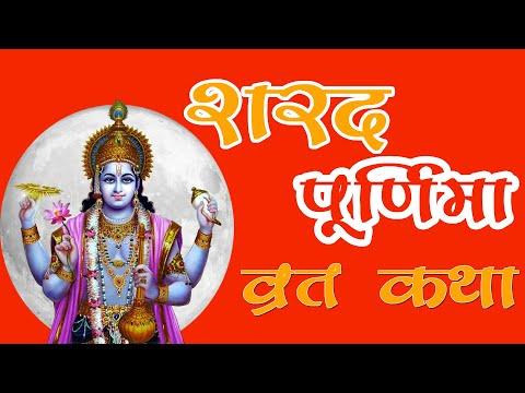 Video - Sharad Purnima Vrat Katha | शरद पूर्णिमा व्रत कथा                  https://youtu.be/teCTQtVd2IY