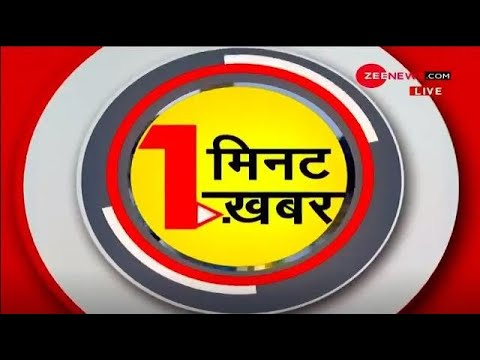 1 Minute, 1 News: अब तक की बड़ी ख़बरें | Top News Today | Breaking News | Hindi News | Latest News