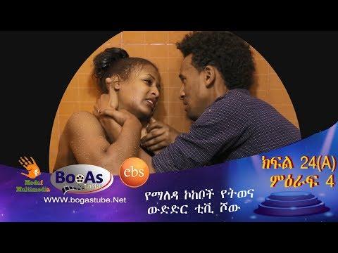 Ethiopia  Yemaleda Kokeboch Acting TV Show Season 4 Ep 24 A የማለዳ ኮከቦች ምዕራፍ 4 ክፍል 24 A