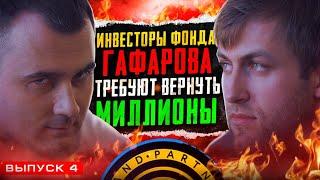 ИНВЕСТОРЫ ФОНДА ГАФАРОВА ТРЕБУЮТ ВЕРНУТЬ МИЛЛИОНЫ