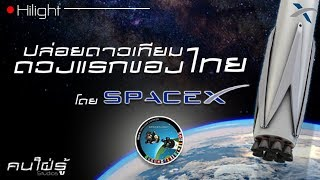 ถ่ายทอดสด SpaceX ปล่อยดาวเทียมสัญชาติไทย! - KNACKSAT(แนคแซท)