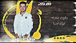 مهرجان يا بنت الحلال (نوتيلا بندق) علاء عنيصر- حافظ امين توزيع علاء عنيصر كلمات حافظ امين