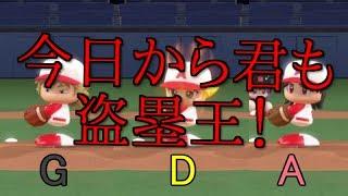 「パワプロ2016」クイックについて【検証】 thumbnail