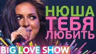 Нюша - Тебя любить [Big Love Show 2017]