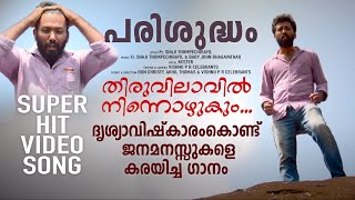 THIRUVILAVIL NINNOZHUKUM Video Song | Kester | Fr Shaji Thumpechirayil | Song of Repentance