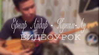Ернар Айдар - Куним сен сонбеши(Видеоурок)