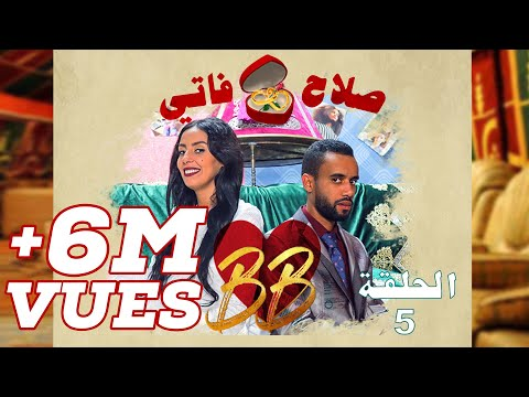 #BB EP 5 - صلاح وفاتي - الحلقة 5
