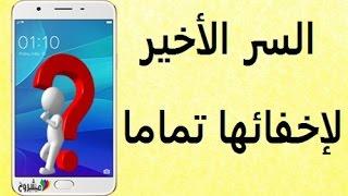 11 سر مخفي في هاتفك لا يجب أن تفوّتها