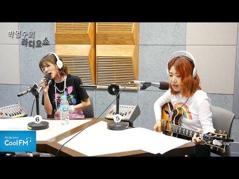 볼빨간사춘기 '안녕, 곰인형' 라이브 LIVE /180611[박명수의 라디오쇼]