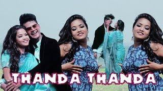 THANDA THANDA // ठंडा ठंडा // Singer Kumar Pritam // Nagpuri