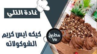 كيكه ايس كريم الشوكولاته- غادة التلي
