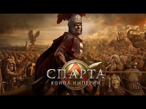 Трейлер к игре Спарта - Война империй