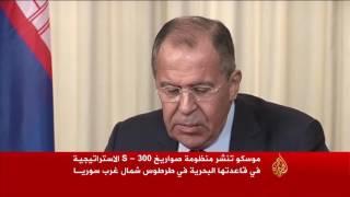 موسكو تؤكد نشر منظومة صواريخ جديدة بسوريا