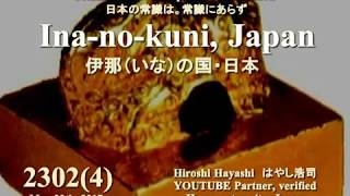 2474【16】Ina Basin is the Homeland for Inanna Theory日本の伊那盆地はイナンナの故郷だったby Hiroshi Hayashi, Japan