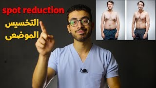 Fat Reduction - تخلص من دهون البطن والاجناب - وحول الدهون الى عضلات spot fat reduction