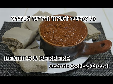 አማርኛ Misir Wot Recipe - Amharic Ethiopian Lentils - የአማርኛ የምግብ ዝግጅት መምሪያ ገፅ