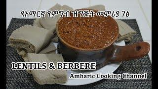 Ethiopian Food: የምስር ወጥ አሰራር - Lentils Sauce Reciepe