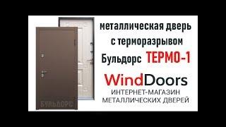 видео Входные металлические непромерзающие двери