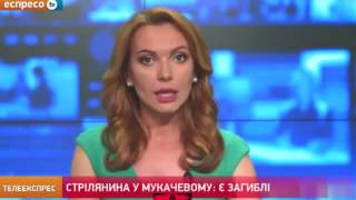 Украина Перестрелка в Мукачёво Правый сектор Новости(, 2015-07-27T11:46:12.000Z)