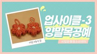 시립은평청소년센터 업사이클링 양말목공예-3(꽃만들기)
