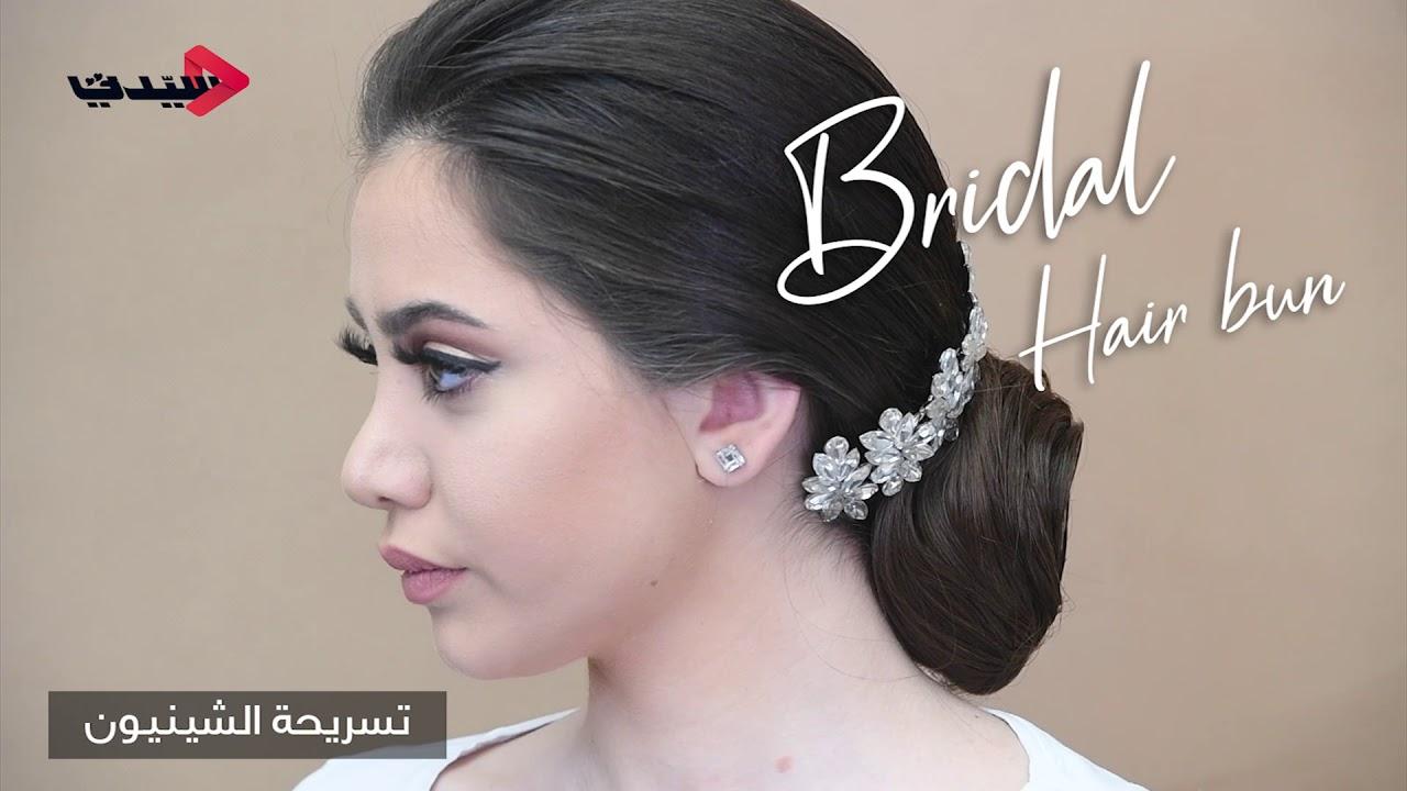 fd339e7cbd751 تسريحة الشعر الشينيون أم المفتوح لـ عروس 2019؟ - YouTube