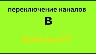 Переключение каналов в StobAnime (StobAnimTV) (22.08.2018)