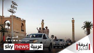 جولات الحوار الليبي.. ومعضلة مرتزقة الميدان | #غرفة_الأخبار