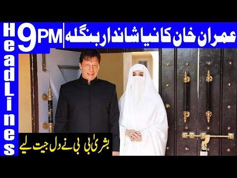 PM Imran Khan to stay in PM House colony | Headlines & Bulletin 9 PM | 18 August 2018 | Dunya News