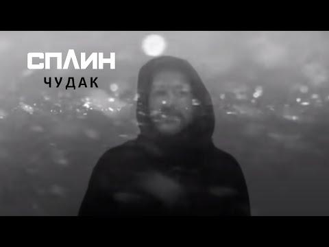 СПЛИН — Чудак [Клип]