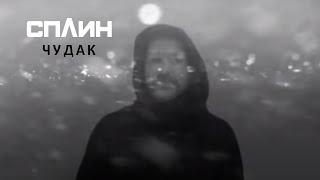 Download СПЛИН — Чудак [Клип] Mp3 and Videos