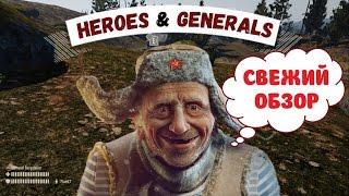 Heroes & Generals / СВЕЖИЙ ОБЗОР