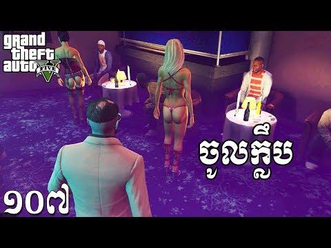 Travorចូលក្លឹប - Strip Club is SO much Fun (GTA 5 MOD Ep107) Khmer|VPROGAME