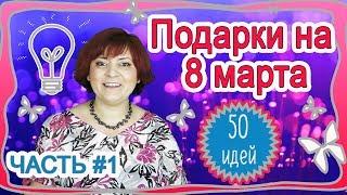 8 МАРТА - 50 ИДЕЙ  как бюджетных подарков, так и дорогих. ЧАСТЬ #1  (2019)