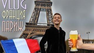 Vlog 👑 / Франция Париж / Диснейленд 🎁/ Эйфелева башня🗼(Приветствую тебя, дорогой гость моего канала :-) Заранее благодарю за подписку и лайк :-) Предыдущее видео:..., 2015-11-14T12:35:17.000Z)