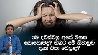මේ දවස්වල අපේ මනස කොහොමද? ඔබට මේ නිවාඩුව දැන් එපාවෙලාද?| Piyum Vila| 10 - 04 - 2020 | Siyatha TV Thumbnail