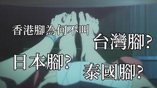 【R說書】香港腳的由來之鴉片戰爭