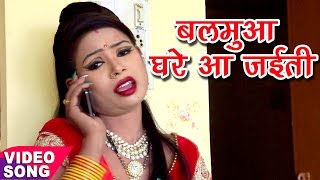 Balamua Ghare Aa Jayiti - Badki Dharail Biya - Niraj Lal Yadav - Bhojpuri Hit Songs 2017 new