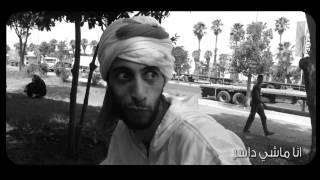 Saad Lamjarred - Ana Machi Sahel (PARODIE) انا ماشي داسر